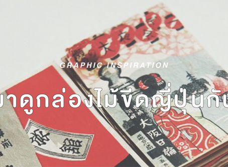 Graphic inspiration มาดูกล่องไม้ขีดญี่ปุ่นกัน