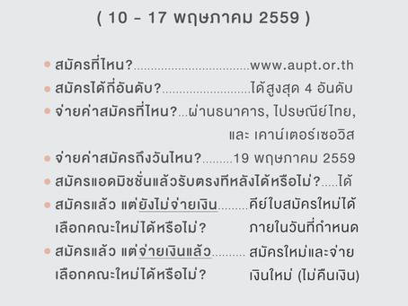 สมัคร Admission 2559