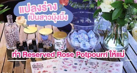 Preserved Rose Potpourri Workshop at Siam Center