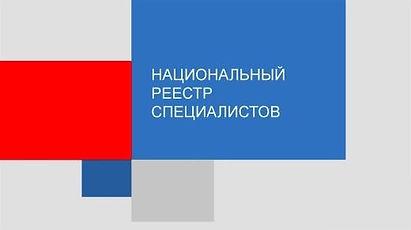 Национальный реестр Допуск СРОЛицензия МЧС Фениксок