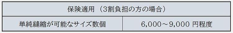 ほくろ(保険).jpeg