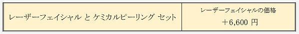 ケミカルピーリング③.jpeg