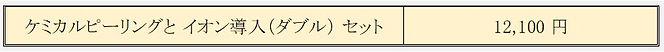 ケミカルピーリング②.jpeg