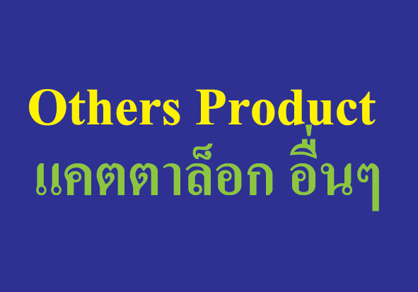 Others Product