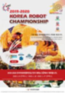 2019-2020 KRC 포스터-01.jpg