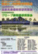 合同シンポジウム公知ポスター_2019.jpg