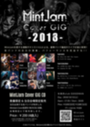 CoverGIG.-2018-フライヤー.png