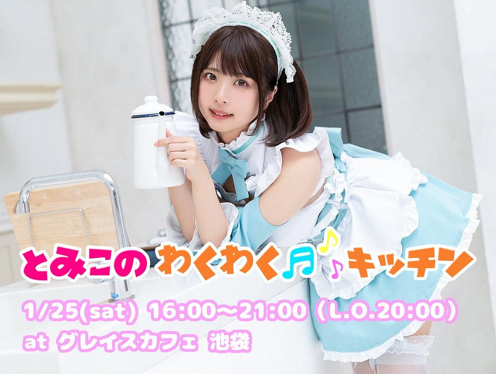 0125とみこイベント.jpg