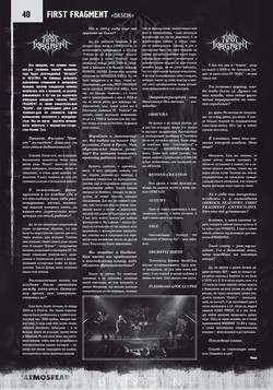 First Fragment Interview