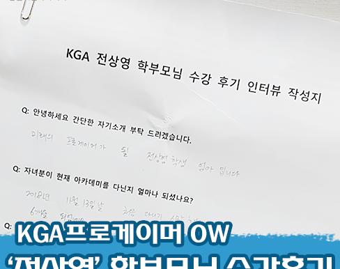 [학부모 수강 후기] 경일게임아카데미 전상영 학부모님 인터뷰