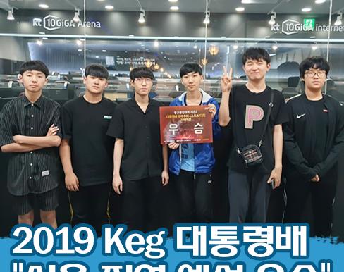 2019 Keg 대통령배 대회 서울 지역 예선 우승!