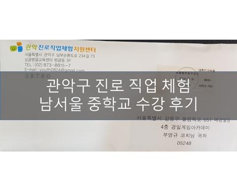 남서울 중학교 진로직업체험, 수강 후기!