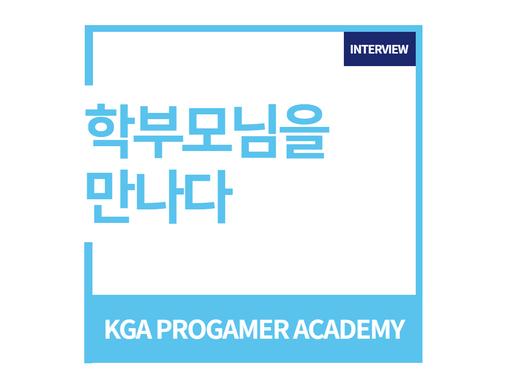 [학부모 인터뷰] BG 성윤모 학생 아버님