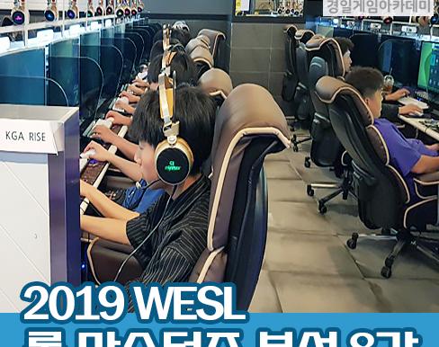 WESL LOL 대회 본선 8강 / 배틀그라운드 본선 진출