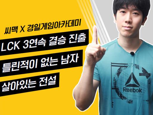 """롤 살아있는 전설, LCK 레전드 코치 """"cvMax"""" 김대호 그가 오다!"""