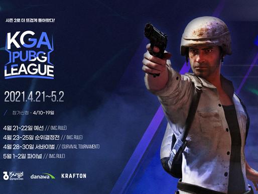 경일 펍지 리그 시즌2 (KYUNGIL PUBG LEAGUE(KPL) SEASON 2)