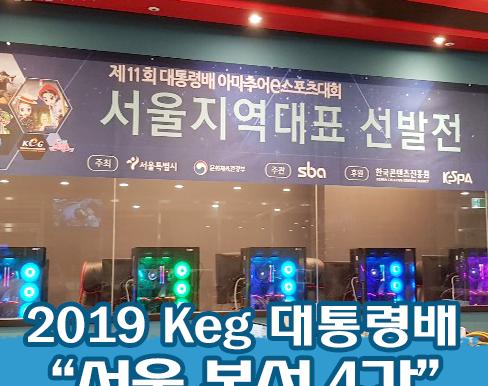 2019 Keg 대통령배 서울 본선 4강