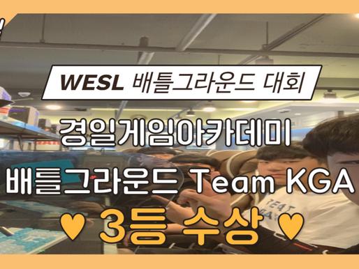 WESL 배틀그라운드 대회 결승전 3위 달성을 축하합니다.