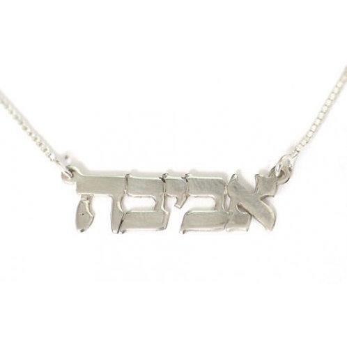 Colar de prata com nome em Hebraico