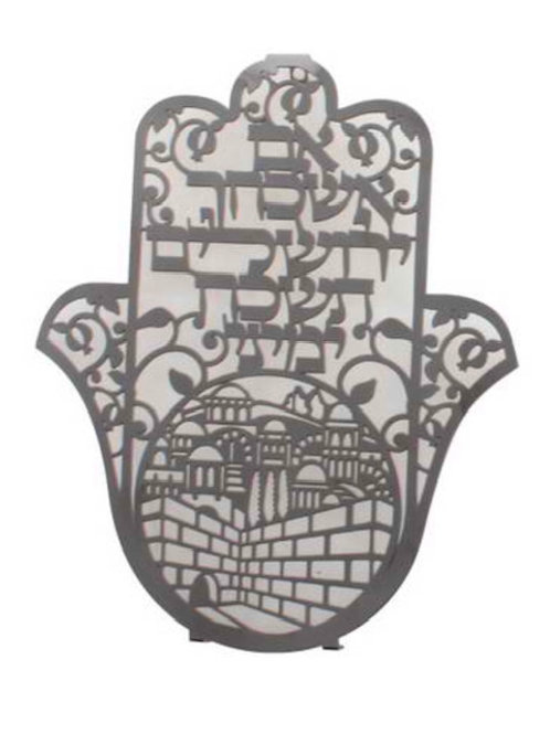 Hamsa Em Eshcachech Jerusalem