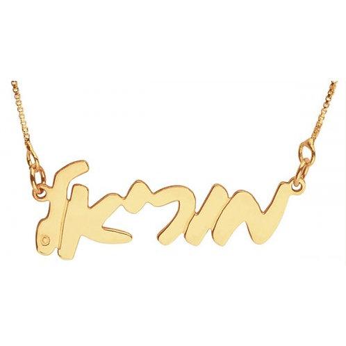 Colar de Goldfilld com nome em Hebraico letra cursiva