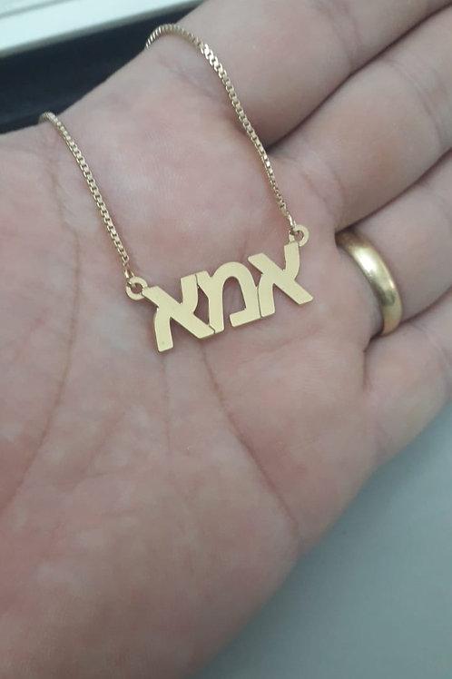 Colar folheado com a palavra Mãe  em hebraico.