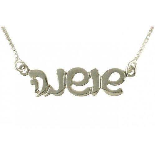 Colar de prata com nome em Hebraico letrra cursiva