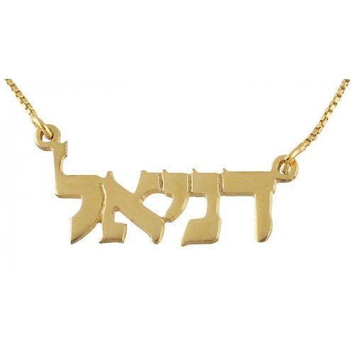 Colar de Goldfilld com nome em Hebraico