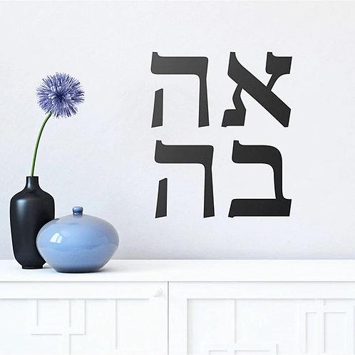 """Adesivo para parede da palavra """" Amor"""" em hebraico"""