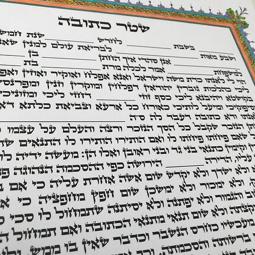 Ketuba em Hebraico