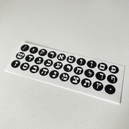 Adesivos alfabeto em hebraico para o teclado .
