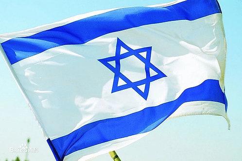 Bandeira Grande de Israel