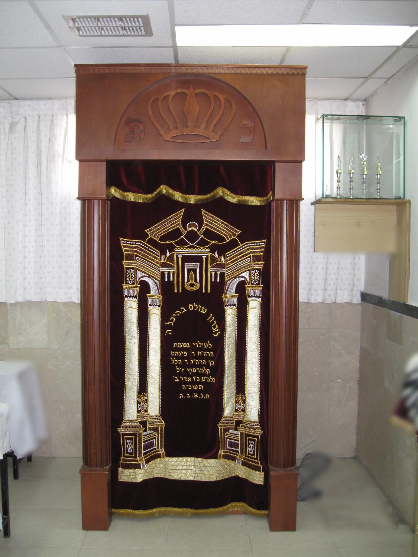 בית מדרש יורוסלב ברכפלד