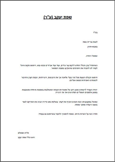מכתב תודה כולל שפת יעקב