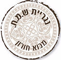 לוגו נגריית ש.מ.ח