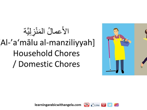Domestic Chores in Arabic