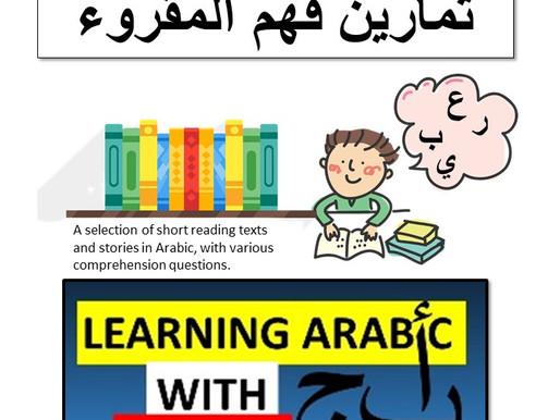 Arabic Reading Comprehension Booklet