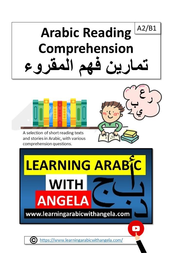 Free Arabic Reading Comprehension Workbook eBook for beginners.