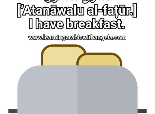 """When I wake up..."" Conversational Arabic with English Subtitles"