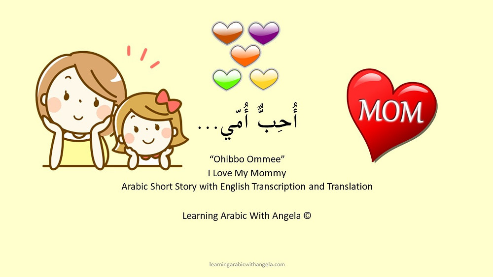 "Arabic short PDF story with English translation ""I Love My Mommy"""