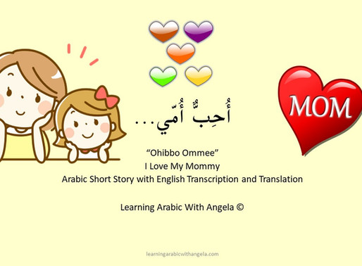 """""""I Love My Mommy"""", Children's Arabic Story Book for Download, a Simple Picture Book for Beginners"""