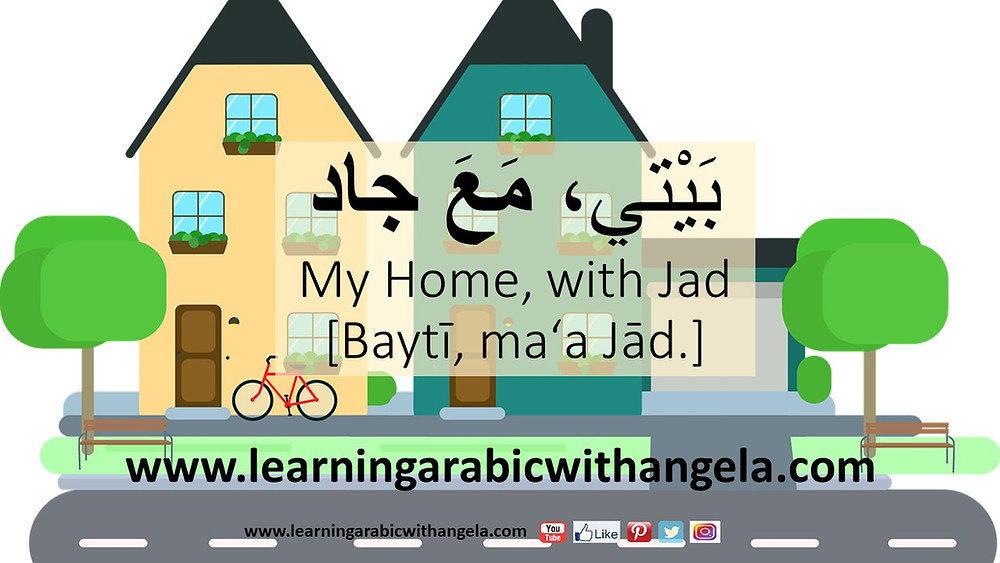 """My Home, with Jad"" or ""Baity, ma' Jad"", a short Arabic story and house vocabulary guide in PDF"