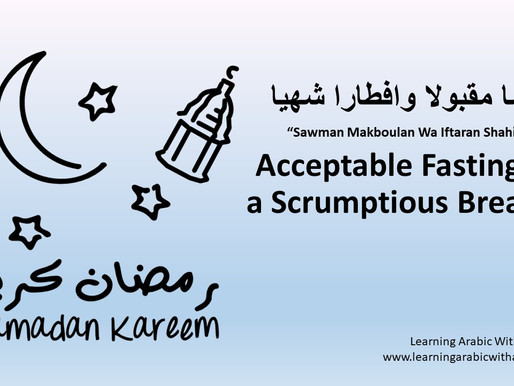 Common Ramadan Arabic Words and Phrases