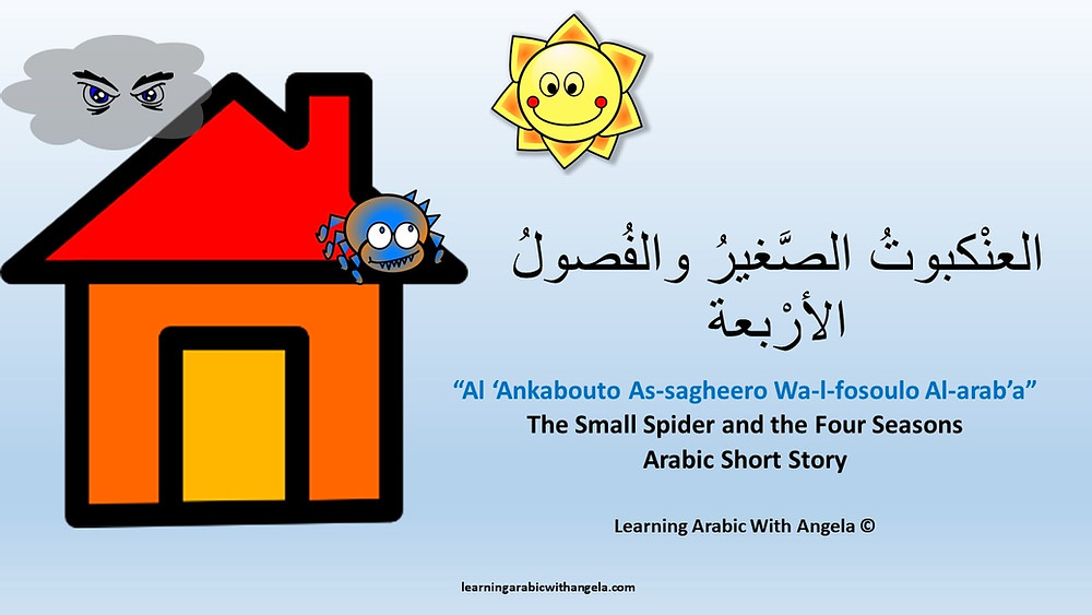 """The Small Spider and the Four Seasons"" Short Arabic Story in PDF with English Translation and Pronunciation"