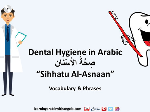 Dental Hygiene in Arabic