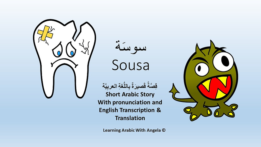 """Sousa"" Arabic Short Story, PDF free download"