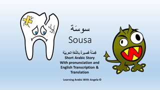 Arabic Short Stories with English Translation and Subtitles