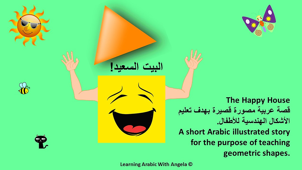 "Arabic short story with English Translation ""The Happy House"" about geometric shapes"