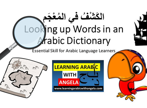 How to Look up Words in an Arabic Dictionary