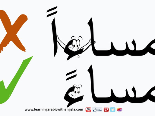 Arabic Tanween or Nunation